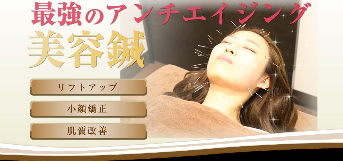 鈴鹿市 グランデセルティス 最強のアンチエイジング 美容鍼 リフトアップ・小顔矯正・肌質改善