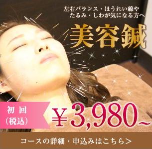 鈴鹿市 グランデセルティスの美容鍼 3,980円