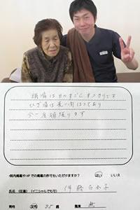 鈴鹿市伊藤百合子さん85歳女性無職
