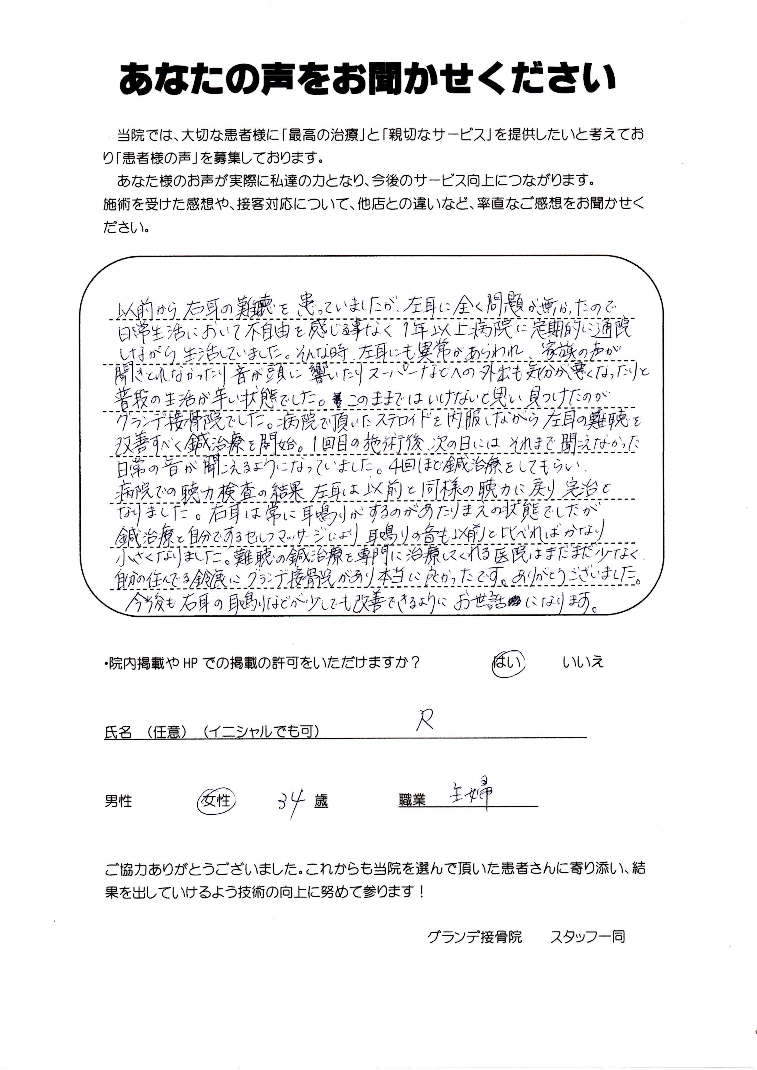 鈴鹿市 グランデ接骨院 難聴アンケート