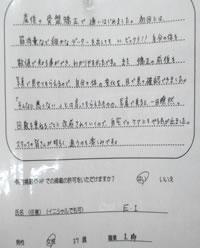 鈴鹿市野村町 E.Iさん37歳女性主婦