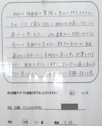鈴鹿市南江島町 Y.Mさん42歳女性主婦