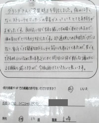 鈴鹿市中江島町 O.Mさん30歳女性主婦