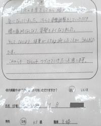 鈴鹿市南江島本町 M.Bさん45歳女性主婦
