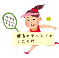 鈴鹿市 グランデ接骨院 クラブ活動でのテニス肘