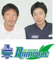 FC鈴鹿ランポーレ 安真也選手
